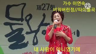 가수 이연숙(비워버린정//타이틀곡)제27회물왕예술제20…