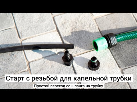 Старт с наружной резьбой Presto-PS. Садовый шланг и капельная трубка, как соединить?