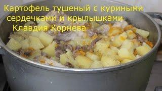 Картофель тушеный с куриными сердечками и крылышками