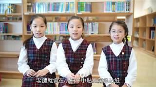 Publication Date: 2019-01-04 | Video Title: 瑪利曼小學學生 分享日本考察點滴及CLC Diary