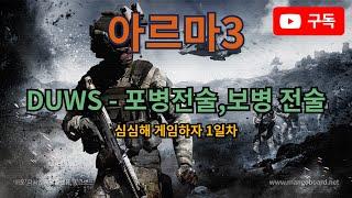 [아르마3][DUWS] 포병전술, 보병전술