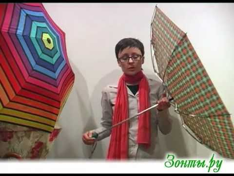 Зонты. Конструкция. Антиветер - YouTube