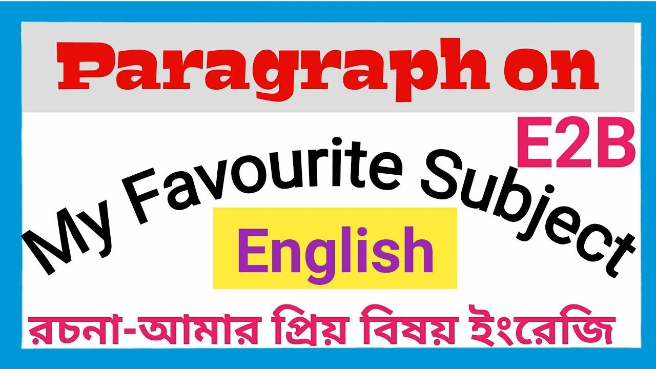 Essay on english subject