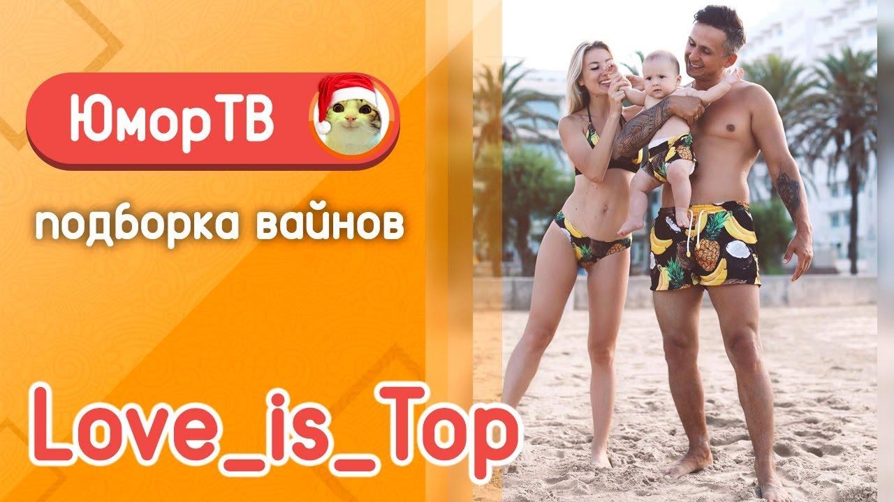 Алла и Дима [Love_Is_Top] - Подборка вайнов #23