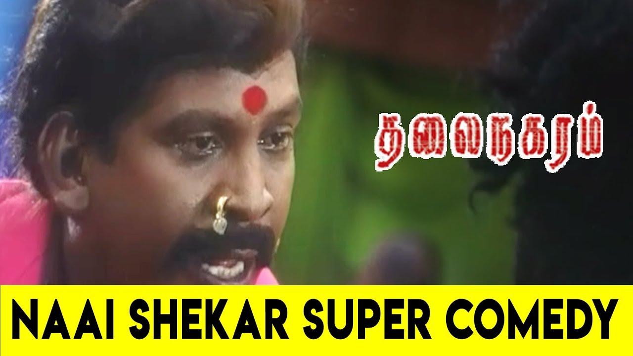 Download Thalai Nagaram -  Vadivelu Jail Comedy Scene | Sundar. C, Vadivelu