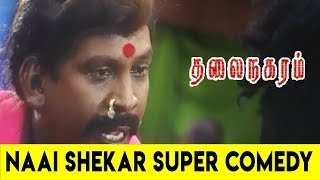 Thalai Nagaram -  Vadivelu Jail Comedy Scene | Sundar. C, Vadivelu