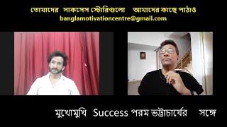 মুখোমুখি সাকসেস - পরম ভট্টাচার্যের সঙ্গে Face to face with success- Param Bhattacharya #391