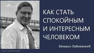 Как стать спокойныи и интересным человеком Михаил Лабковский