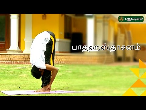 Padahastasana Yoga poses 28-01-2017 PuthuYugamTV Show Online