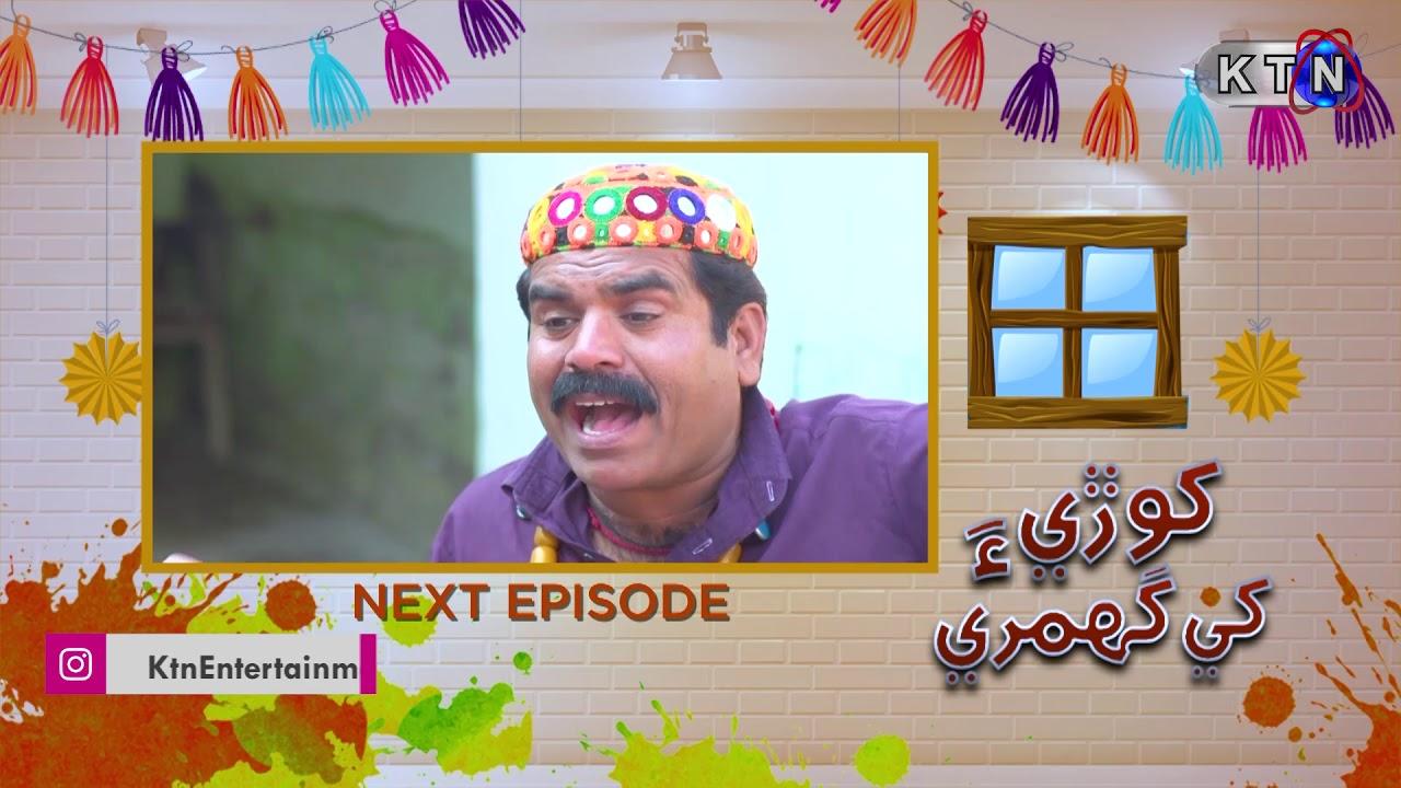 Download Khori Khay Ghumri  Next Day Episode 29|  Promo  | on KTN Entertainment