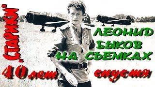 Леонид Быков на съемках («Старики» 40 лет спустя)