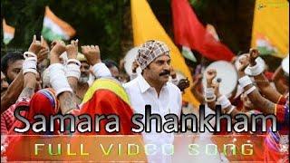 Samara shankham full song||cover ||Movie Yatra||Mammootty