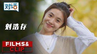 """专访""""谋女郎""""刘浩存:我要向易烊千玺学习【焦点明星   Celebrity Interview】 - YouTube"""