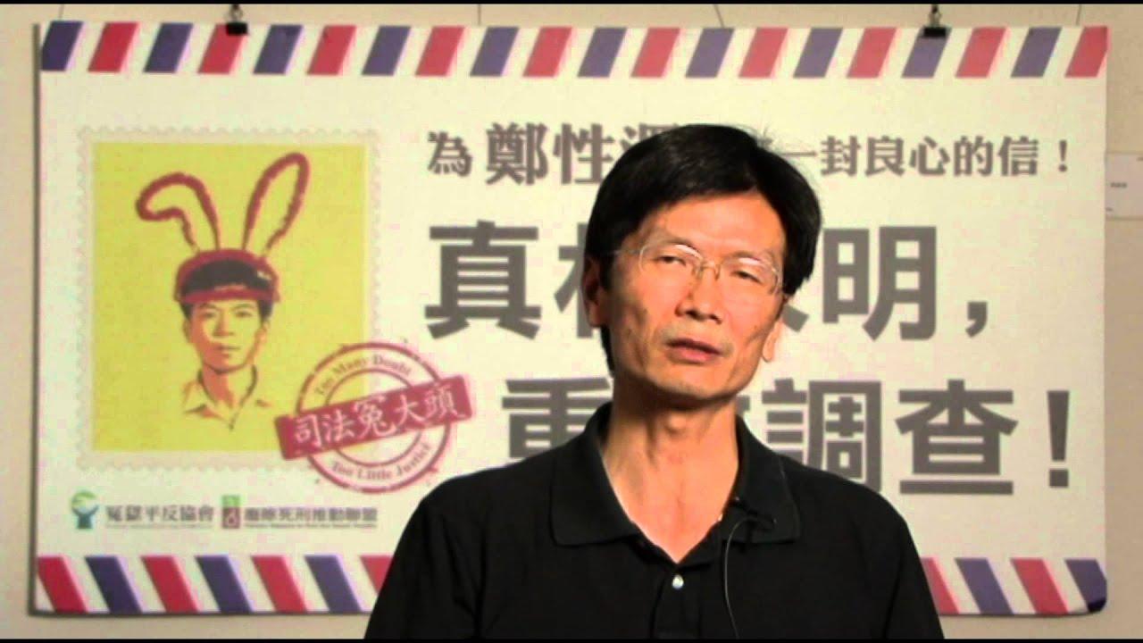 名人聲援鄭性澤:徐偉群教授 - YouTube