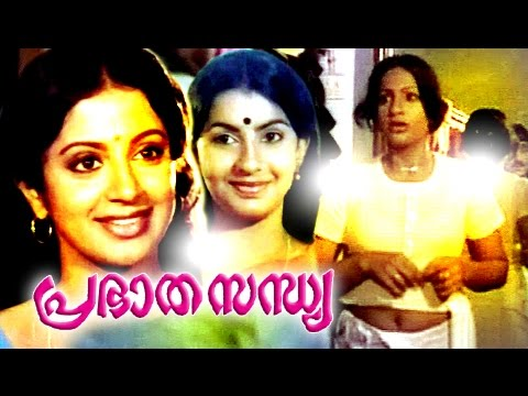 Prabhatha Sandhya   Malayalam Full Movie  ...