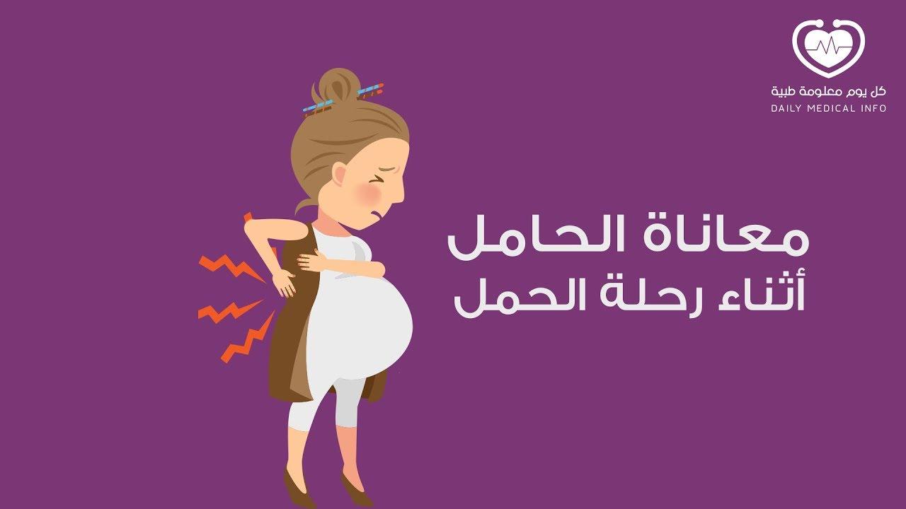 63d910eb0 الشهر الخامس من الحمل والجماع .. وهل يمكن أن يسبب الألم - كل يوم معلومة طبية
