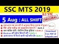 SSC MTS 2019 Exam Analysis & Asked Question: 5 August 2019 (All Shift)
