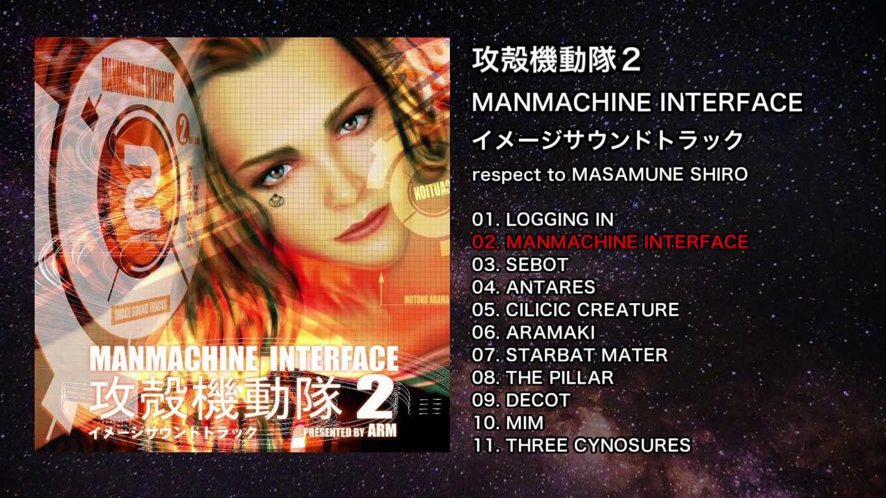 攻殻機動隊2 MANMACHINE INTERFACE イメージサウンドトラック (全 ...