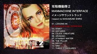 収録アルバム:IO-0049 攻殻機動隊2 MANMACHINE INTERFACE イメージサ...