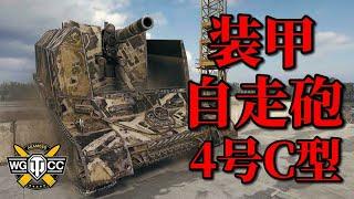 【WoT:Pz.Sfl. IVc】ゆっくり実況でおくる戦車戦Part918 byアラモンド