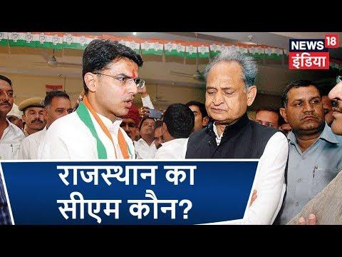 Ashok Gehlot या Sachin Pilot कौन होगा Rajasthan का CM? | Election Results LIVE
