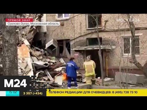 В СК назвали возможные причины взрыва газа в доме в Орехово-Зуеве - Москва 24