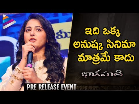 Anushka Shetty Comments on Bhaagamathie Movie | #Bhaagamathie Pre Release Event | Unni Mukundan