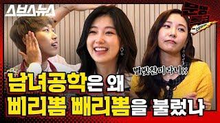 [문명특급 EP.51] 숨듣명 종결자 ☆삐리뽐 빼리뽐★ 드디어 만남(feat.씨야) / 스브스뉴스
