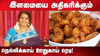 How to make Amla pickle | Arokiya samayal 01-11-2020