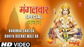 मंगलवार Special भजन I हनुमान चालीसा I hanuman Chalisa Sankat Harne Wale Ko I Chanchal Lakkha