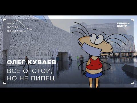 Мир после пандемии. Олег Куваев. Всё отстой, но не пипец