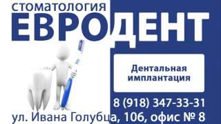 Стоматология ЕВРОДЕНТ(, 2014-11-30T13:15:29.000Z)