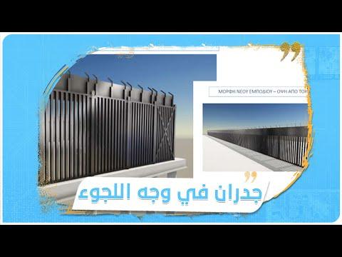 اليونان تبني جداراً حديدياً الحدود hqdefault.jpg