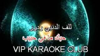 Arabic Karaoke: Joe Ashkar Bektob esmik ya bladi