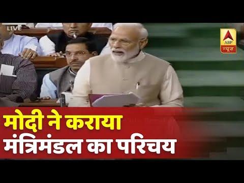 लोकसभा: पीएम मोदी ने कराया मंत्रिमंडल का परिचय | ABP News Hindi