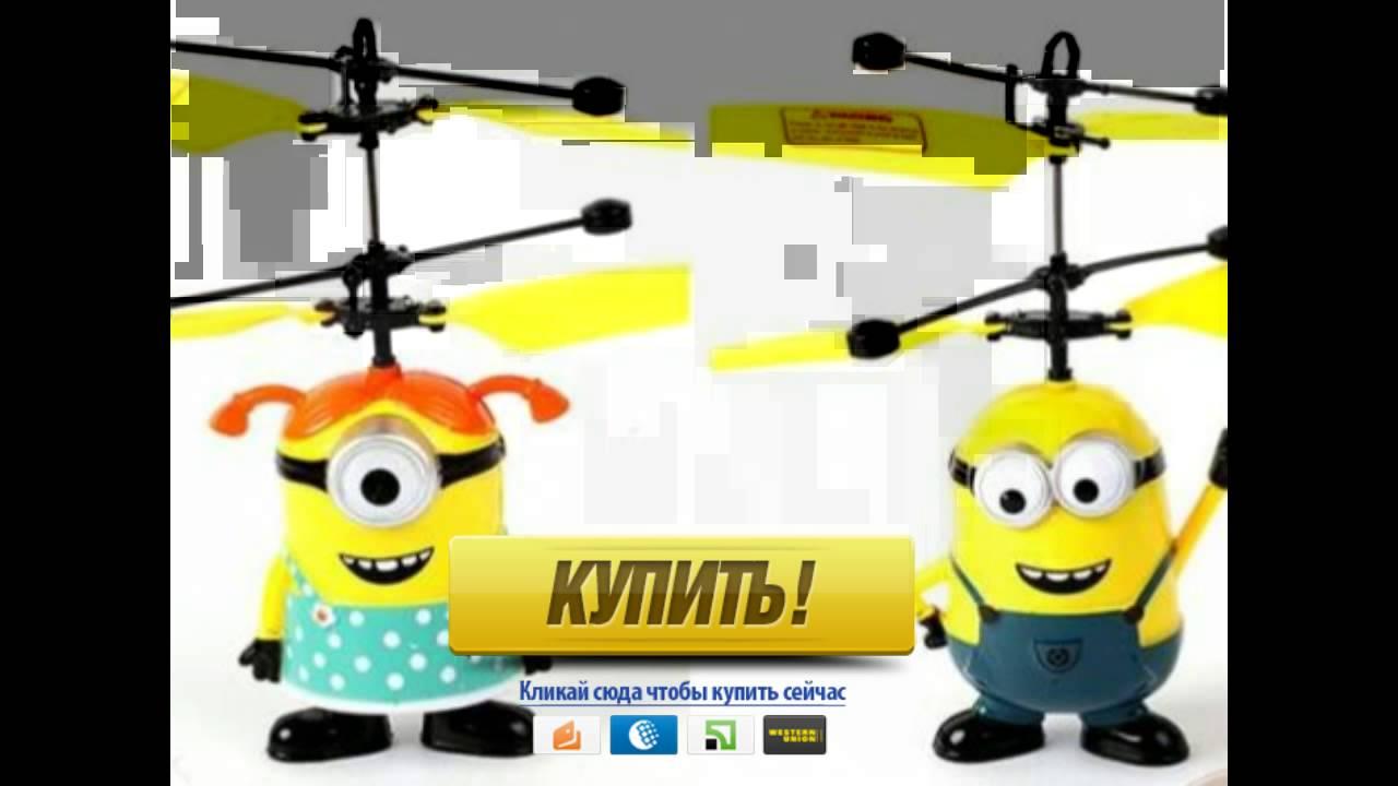 игрушка летающий миньон купить - YouTube