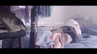 短編映画『CALENDER FILMS』(URCHIN FARMコラボ作品)