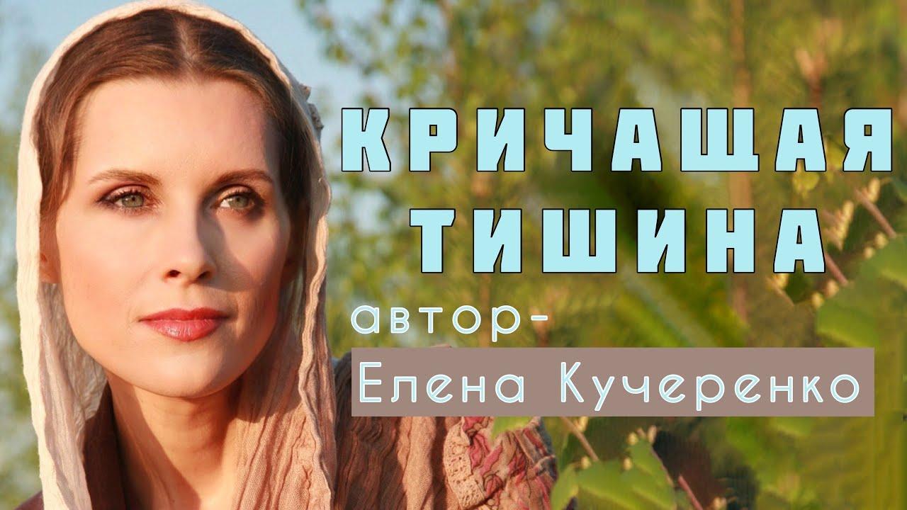 ОНИ ВСЕ ЕЁ ПРЕДАЛИ... Рассказ Елены Кучеренко «Кричащая тишина» читает Светлана Копылова