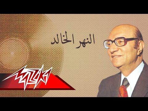 El Nahr El Khaled - Mohamed Abd El Wahab النهر الخالد - محمد عبد الوهاب