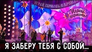Играй, гармонь! | Анастасия Заволокина | Я заберу тебя с собой..