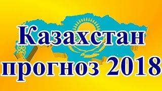 Казахстан прогноз 2018