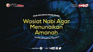 Aktualisasi Akhlak Muslim: Wasiat agar Menunaikan Amanah #1 l Ustadz Abu Ihsan Al-Atsary, M.A.