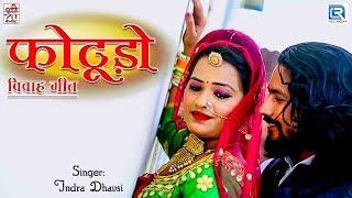 Indra Dhavasi की आवाज में बोहत ही सूंदर राजस्थानी विवाह गीत PHOTUDO | सुनोगे तो सुनते ही रह जाओगे