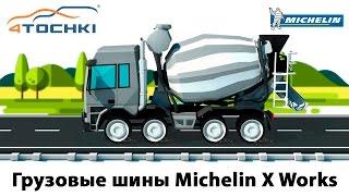 Грузовые шины Michelin X Works - 3 на 4 точки. Шины и диски 4точки - Wheels & Tyres(Грузовые шины Michelin X Works 3 на 4 точки. Шины и диски 4точки - Wheels & Tyres Сайт: http://www.4tochki.ru/ ВКонтакте: http://vk.com/4tochki_carc..., 2016-06-10T12:59:19.000Z)