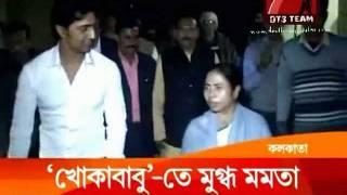 Mamta Banerjee praising Dev in Khokababu