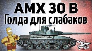 AMX 30 B - Голда для слабаков