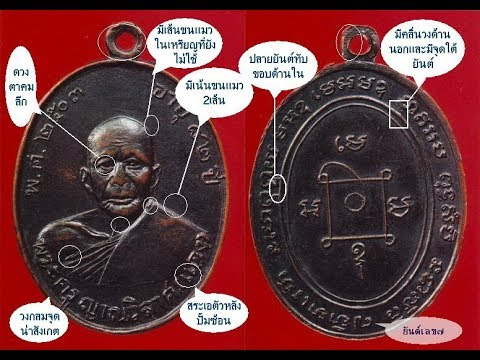 หลวงพ่อแดง วัดเขาบันไดอิฐ เทียบ แท้ เก๊ โดยเซียนพระเมืองไทย