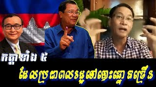 Khan sovan - 5 things that Cambodian people go vote, Khmer news today, Cambodia hot news, Breaking