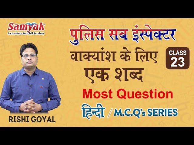 वाक्यांश के लिए एक शब्द | Hindi Grammar Syllabus Most Important Questions | Police Sub Inspector
