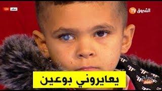 طفل فقد عينه بسبب المفرقعات :يعايروني صحابي بوعين😢😢